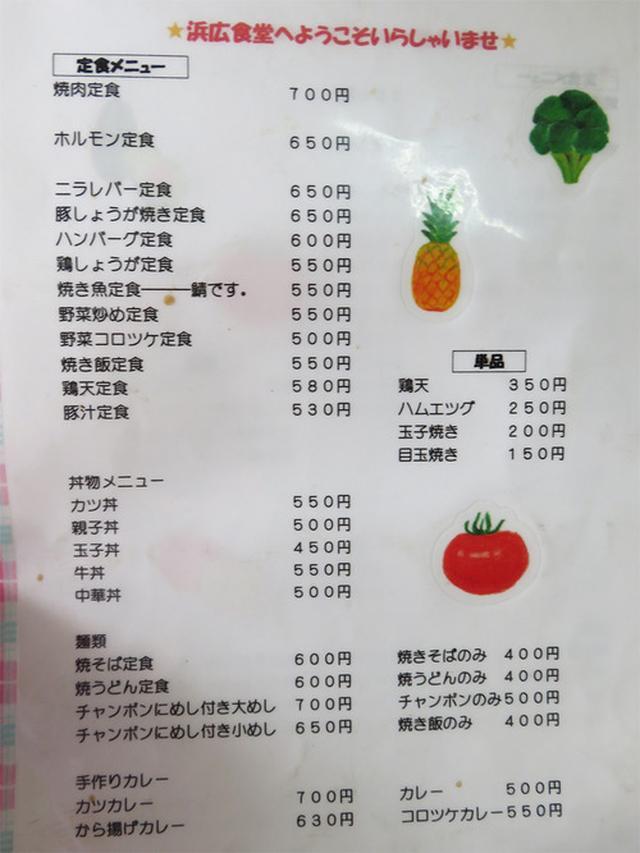画像: 【福岡】洋風食堂枝の隣の和風食堂でホルモン定食♪@浜広