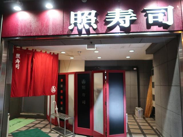 画像: #これが照寿司のやり方で話題!照寿司@福岡県北九州市戸畑