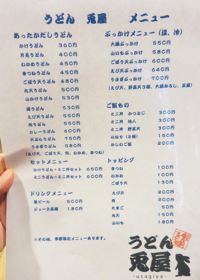 画像: 【福岡】一番人気のうさぎうどん&豚キムチうどん♪@うどん 兎屋