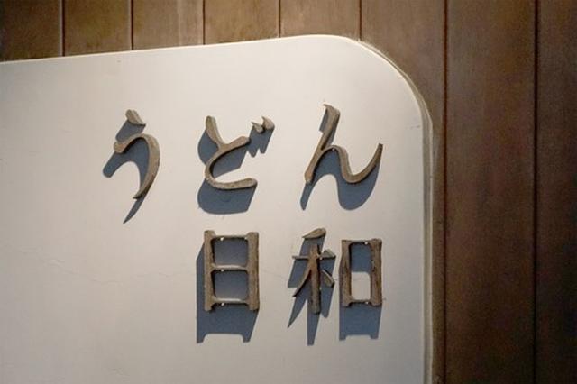 画像: 【福岡】今回はアボカド系ではなく、とり天うどん♪@うどん日和