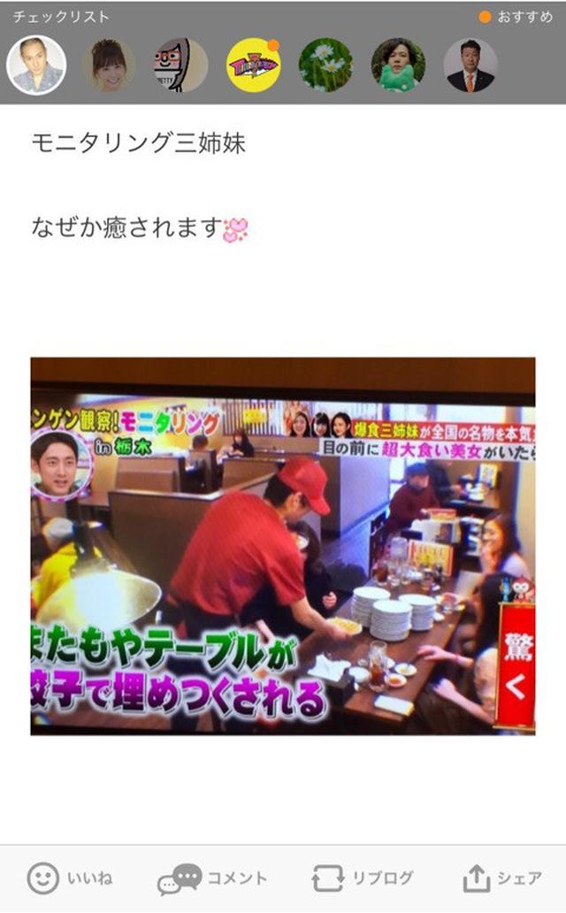画像: 宇都宮餃子を爆食♡