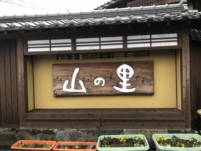 画像: 里井真由美『③おいしい「くまもと あか牛」宿泊は「山の里」へ』
