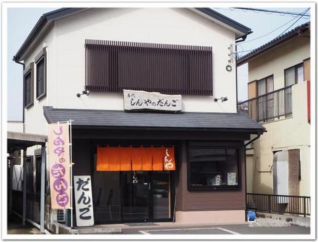 画像: 食べあるキング食材探求プロジェクトin宮崎 都城市。〜 西都城 しんやのだんごでお団子 〜 - カレーですよ。