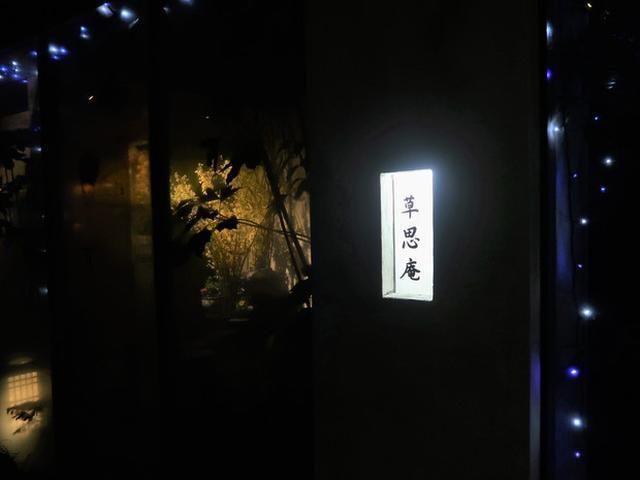 画像: 韓国 李朝料理 草思庵(そうしあん)@西麻布