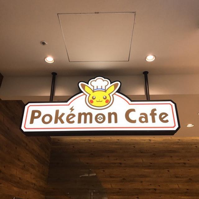 画像: Pokemon Cafe☆初潜入