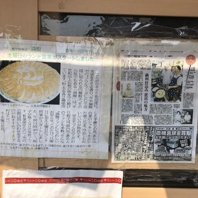 画像: 満腹(福島/円盤餃子)