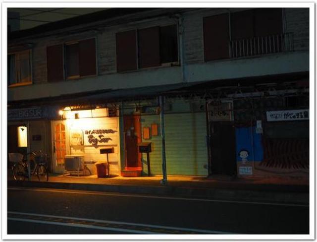 画像: カレーですよ4405(江ノ島 ビッグサー)薬事法とかそういうんじゃない「効き」のあるカレー。