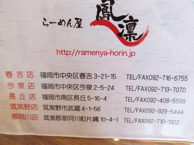 画像: 【福岡】元祖!豚骨ラーメン用辛味ダレぴりりの店♪@らーめん屋 鳳凛 長丘店