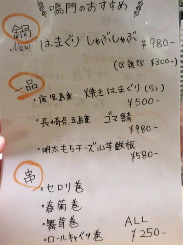 画像: 【福岡】キャナルシティ・川端商店街そばの女子系焼鳥店♪@博多野菜巻串屋 鳴門