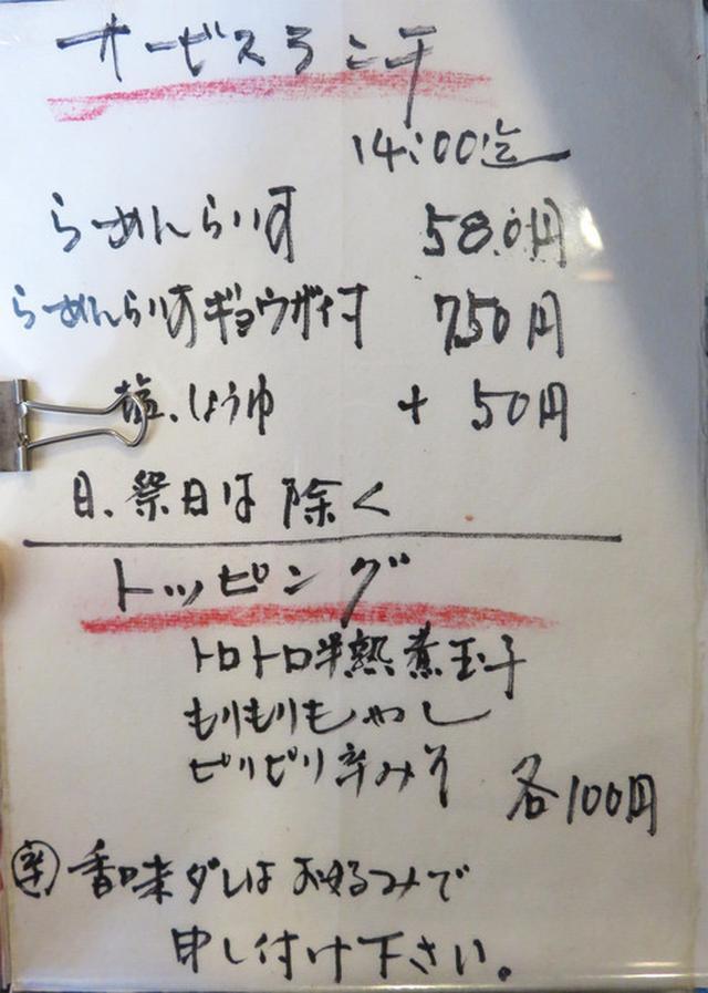 画像: 【福岡】焼らーめん&ジローめん♪@博多らあめん てん