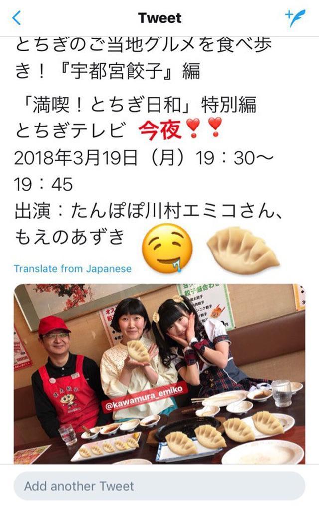 画像: 宇都宮餃子食べ歩き♡