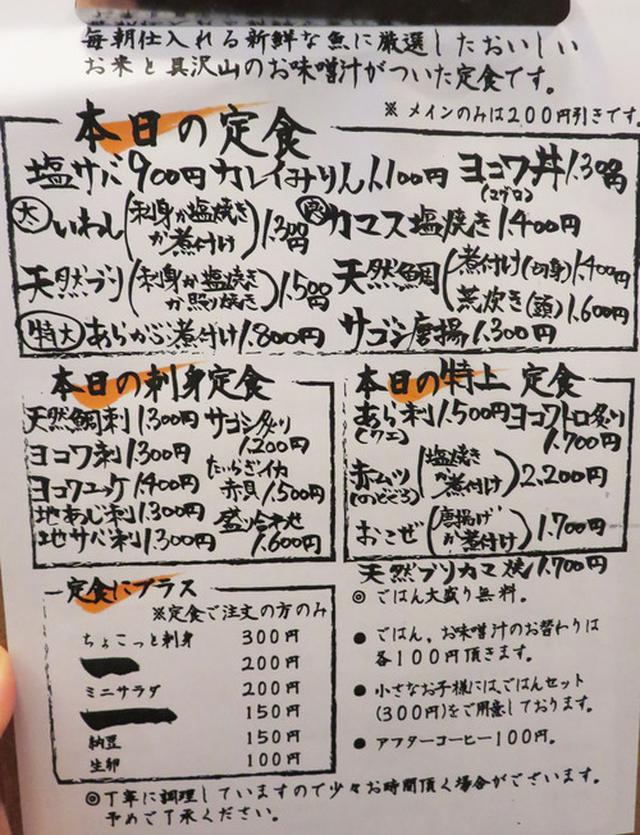 画像: 【福岡】居心地よい空間で上質なお魚定食ランチ♪@ごはんや 飯すけ