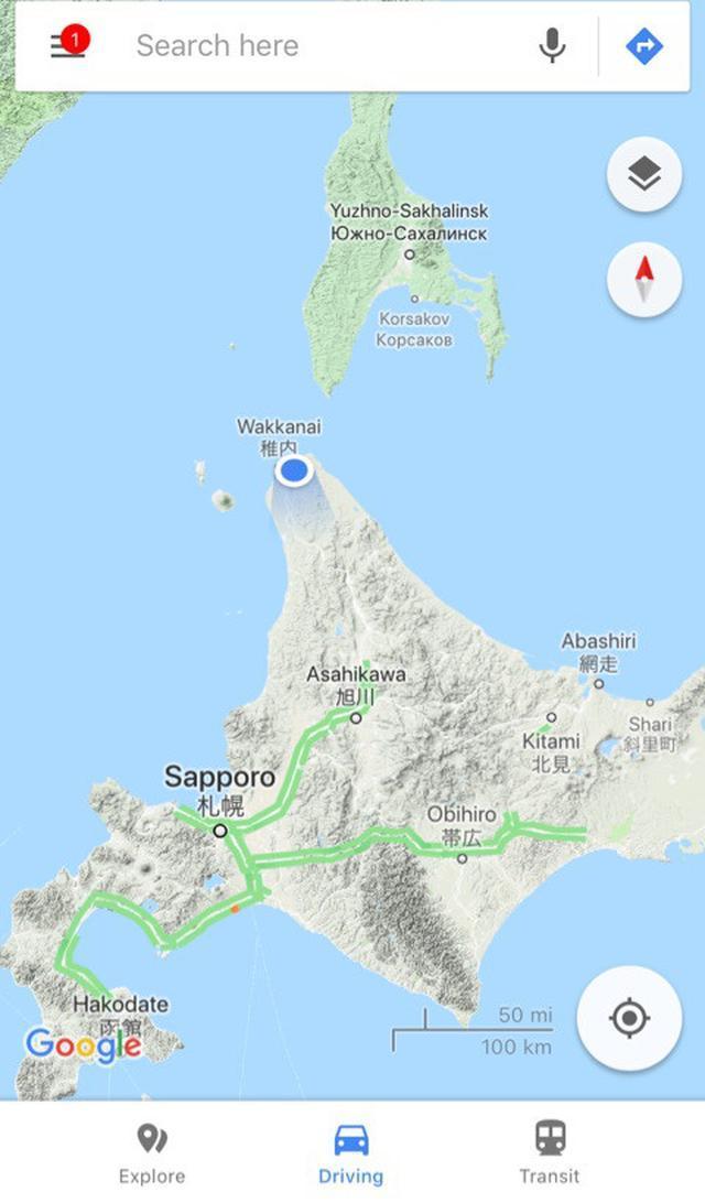 画像: 日本の最北端で♡