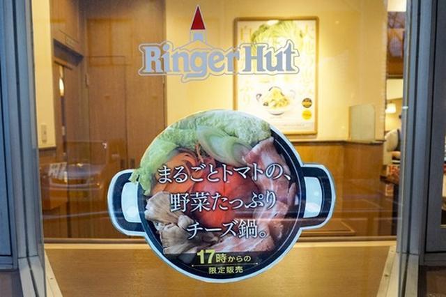 画像: 【福岡】ひとり鍋!まるごとトマトの、野菜たっぷりチーズ鍋♪@リンガーハット 福岡大橋店