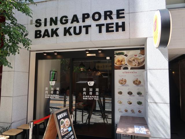 画像: シンガポール バクテー専門店 新加坡 肉骨茶@赤坂