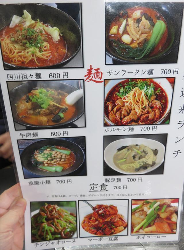 画像: 【福岡】中国人客が多い店の牛肉麺&中華定食♪@中国四川料理 好運来