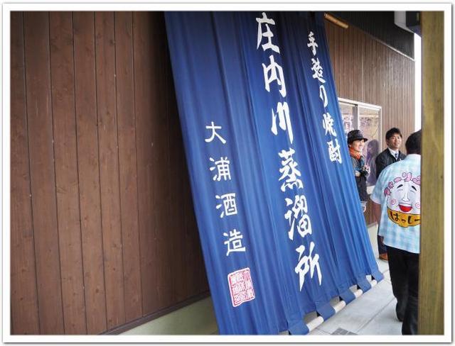 画像: 食べあるキング食材探求プロジェクトin宮崎 都城市。〜「みやこざくら」の大浦酒造、見学〜 - カレーですよ。