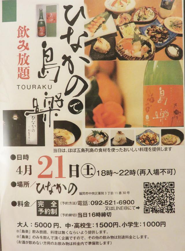 画像: 【福岡】薬院の気軽に寛いで楽しめる和食屋さん♪@ひなかの