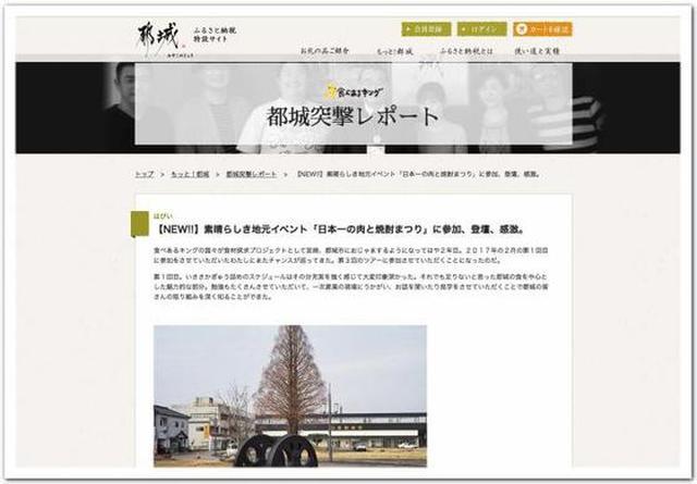 画像: 食べあるキング食材探求プロジェクトin宮崎 都城市。~サイトに掲載!~