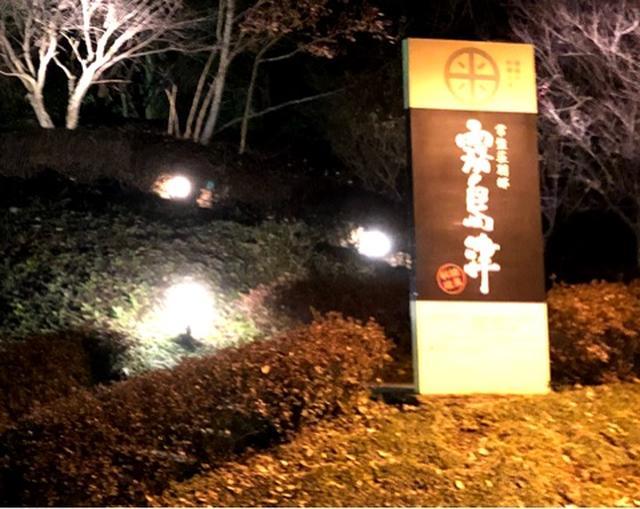 画像: 里井真由美『④おいしい都城「霧島津」でミートツーリズムの「宮崎牛すき焼き」を堪能』