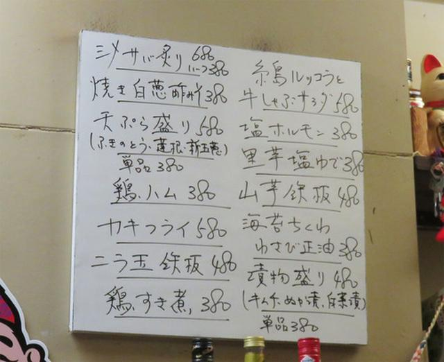 画像: 【福岡】穴場!西新裏路地コバコ酒場♪@酒呑横丁 てし