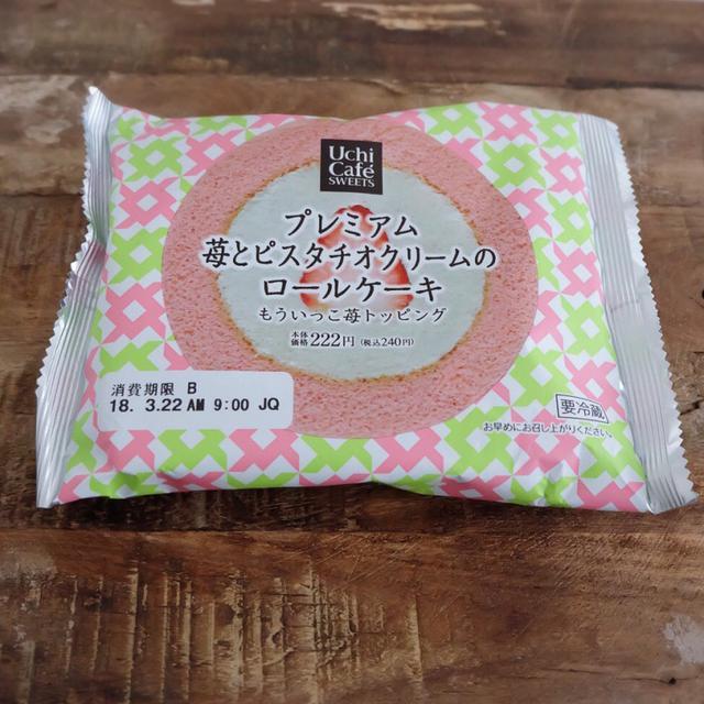 画像: ローソン ウチカフェ・プレミアム苺とピスタチオクリームのロールケーキ