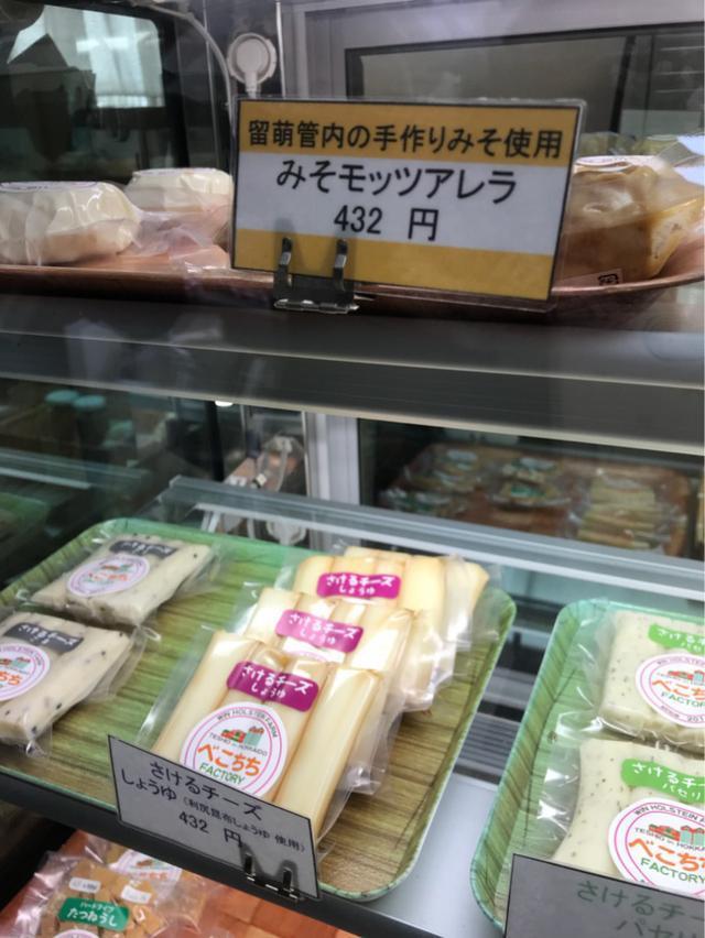 画像: もえチーズ♡