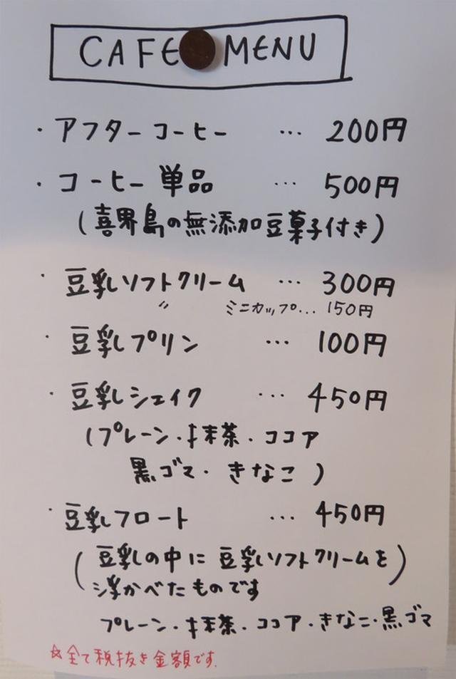 画像: 【福岡】マメチチランチ!豆汁定食&豆乳フロート♪@豆藤 加藤本店
