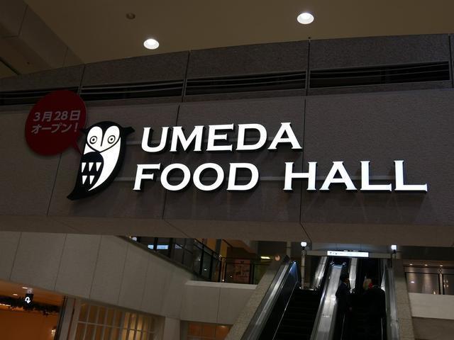 画像: 阪急三番街北館地下2階が全面リニューアルされ巨大なフードコート「UMEDA FOOD HALL」がオープンします!