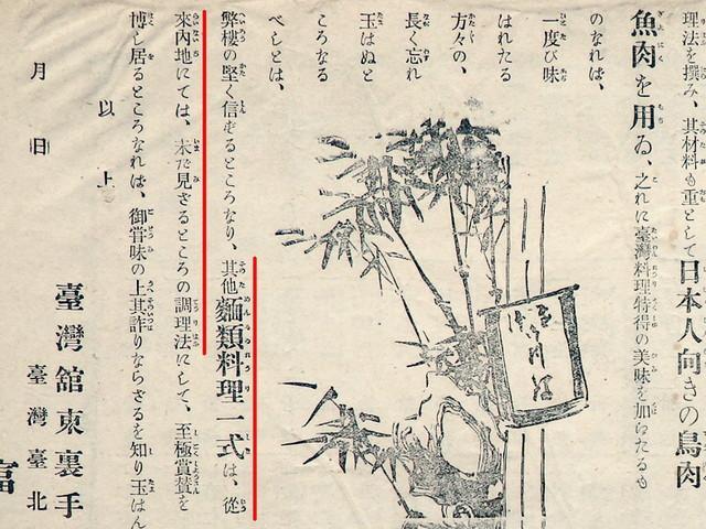 画像: 【コラム】支那料理屋のヤキソバ考(後編) -