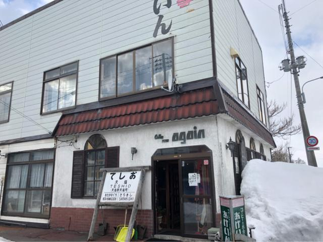 画像2: すずきB『食材探求プロジェクト【北海道 天塩町】① 天塩町へ』