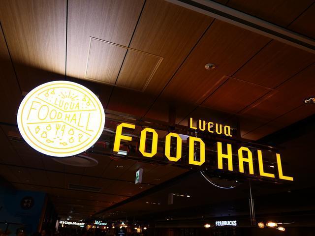 画像: ルクア大阪地下2階に巨大なフードコート&ショップ&レストランがオープンします! ルクア大阪 「LUCUA FOOD HALL」