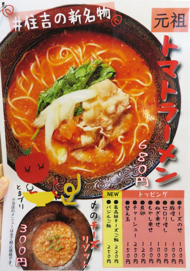 画像: 【福岡】キャナルシティ博多ラースタの新店♪@元祖トマトラーメン 三味