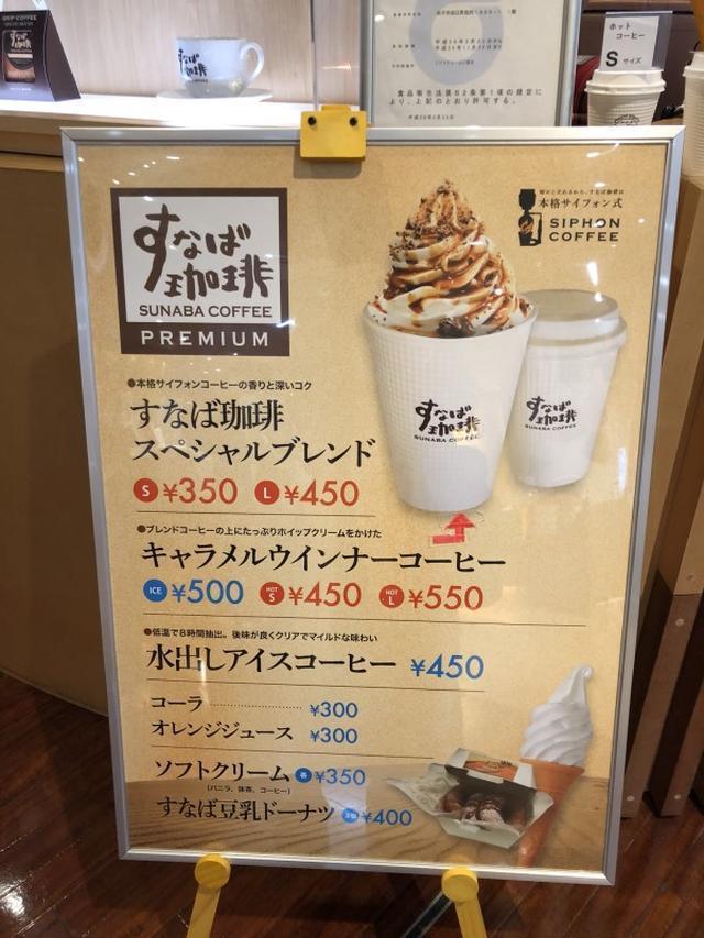 画像: ごはんめも、お菓子の壽城、すなば珈琲