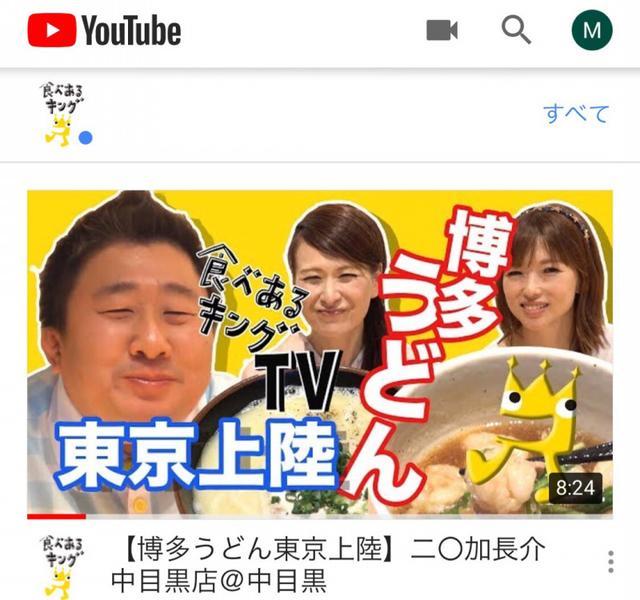 画像: 本日配信!YouTube「博多うどん 二○加屋長介」たべあるキングTV
