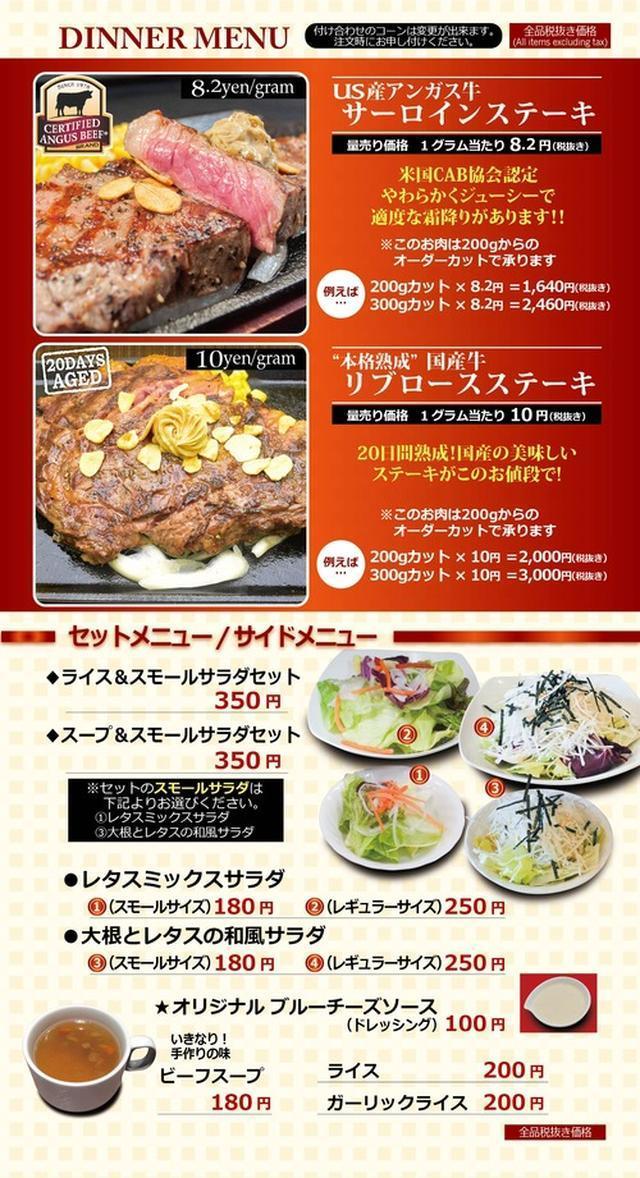 画像: 【福岡】全着席型!ハンバーグ&ステーキランチ♪@いきなり!ステーキ マリノアシティ福岡店