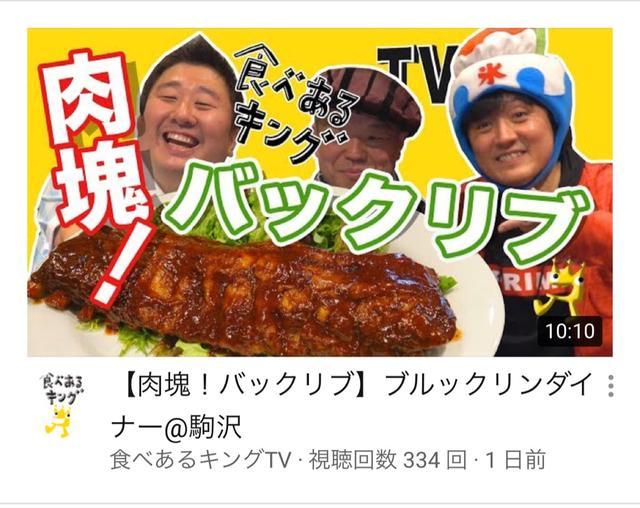 画像: 里井真由美『YouTube 食べあるキングTV ❗️駒沢「ブルックリンダイナー」で肉塊を食べ尽くす〜!』