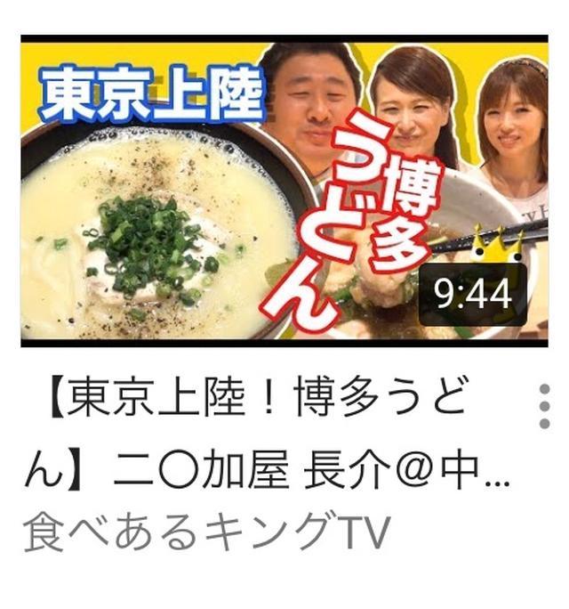 画像: 里井真由美『本日配信!YouTube「博多うどん 二○加屋長介」たべあるキングTV』