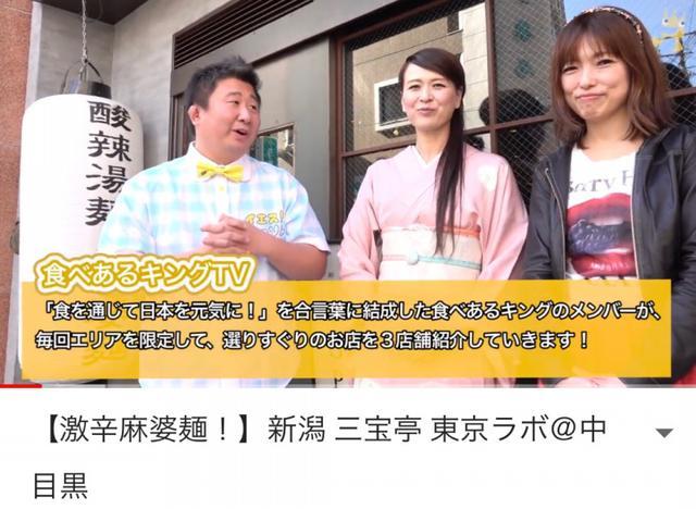 画像: YouTube配信!激辛!!️麻婆麺「中目黒 三宝亭」でーす! 食べあるキングTV