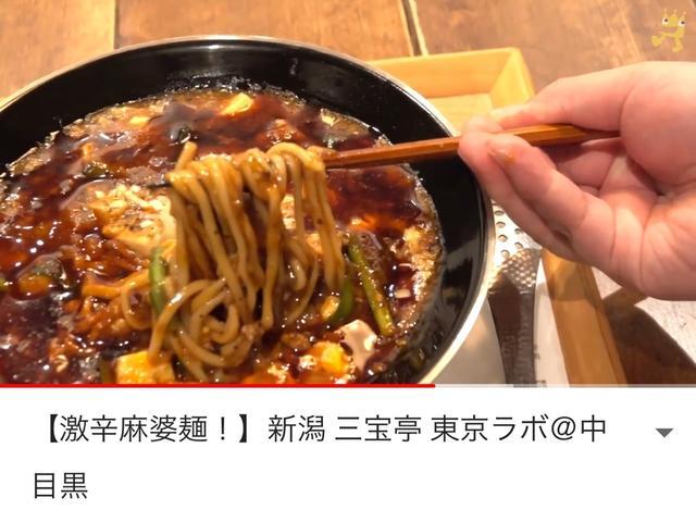 画像: 里井真由美『YouTube配信!激辛‼️麻婆麺「中目黒 三宝亭」でーす! 食べあるキングTV』
