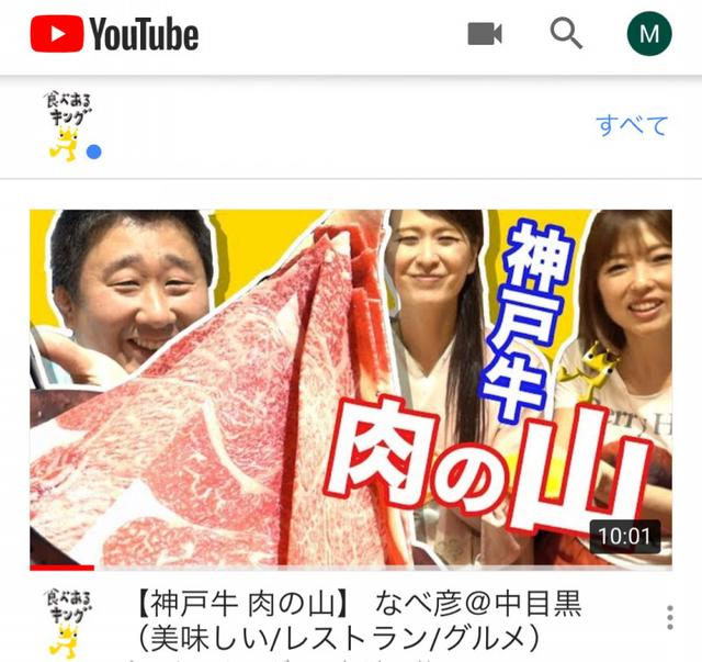 画像: 神戸牛の「肉の山」!!️ YouTube配信中でーす@食べあるキングTV