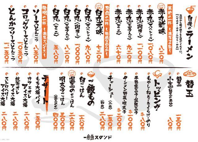 画像: 【福岡】トンカツのせソーストンコツラーメン♪@一風堂 天神西通りスタンド