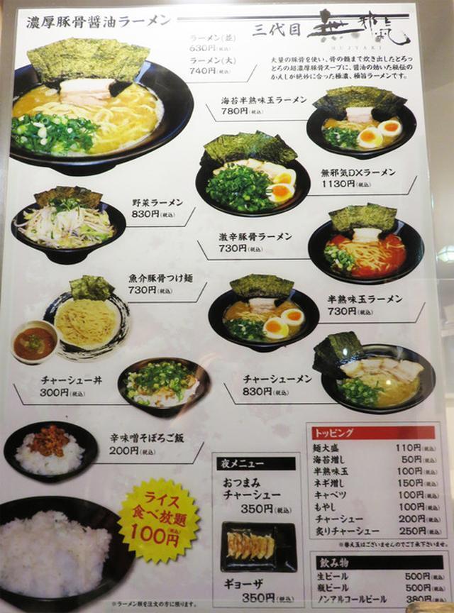 画像: 【福岡】濃厚豚骨店のDXラーメン&限定えびそば♪@三代目 無邪気