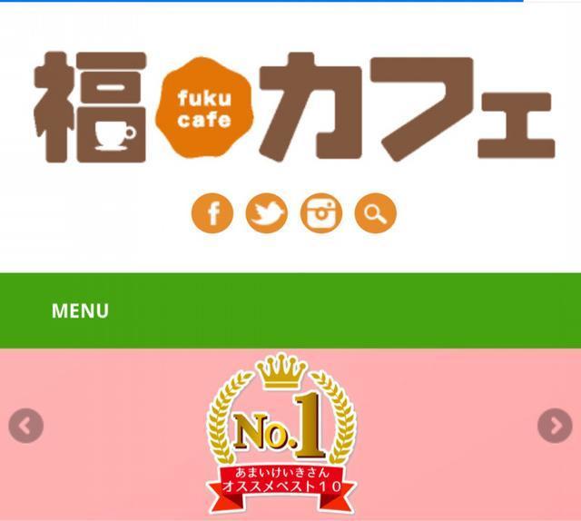 画像: 福カフェのパンケーキ