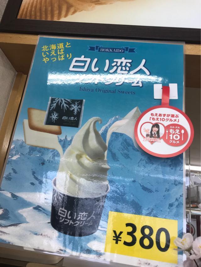 画像: 北海道〜♡