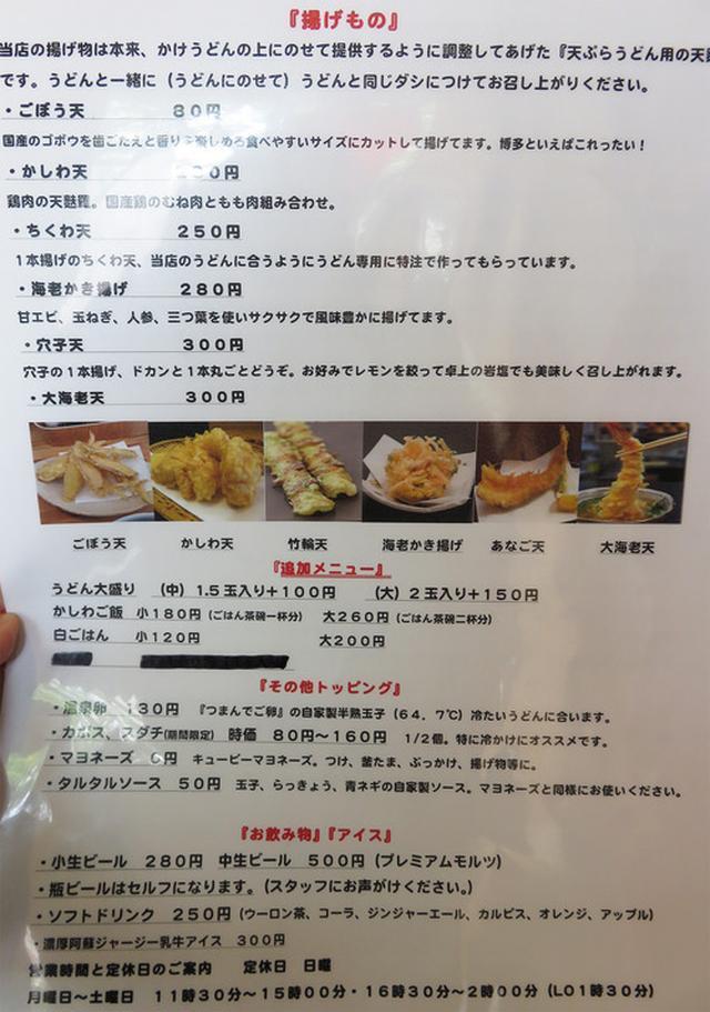 画像: 【福岡】キャナルシティ博多近で水炊うどん&モツ煮込みうどん♪@泰吉