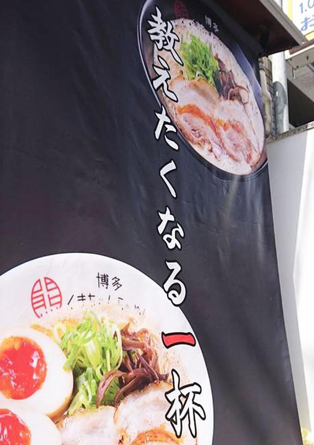 画像: 【福岡】大名ソフトクリーミー豚骨♪@博多くまちゃんらぁめん