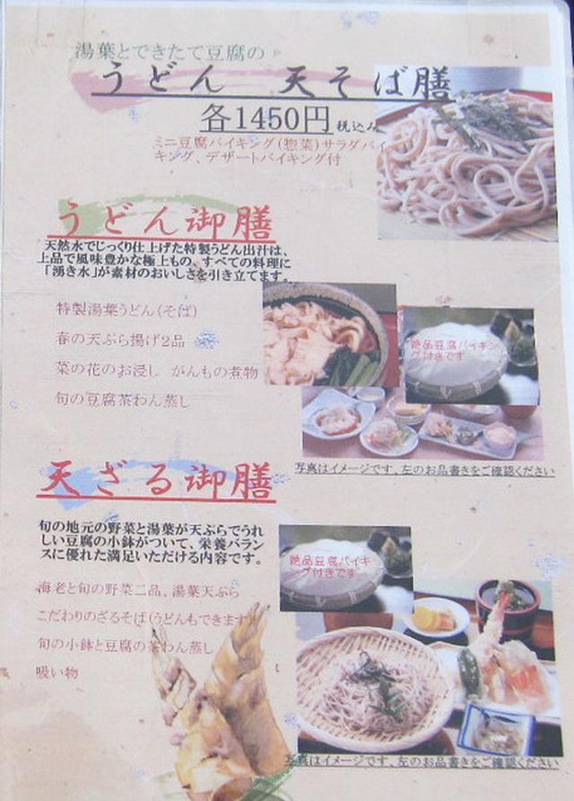 画像: 【福岡】南蔵院近くで豆腐バイキングランチ♪@地蔵とうふ 篠栗店