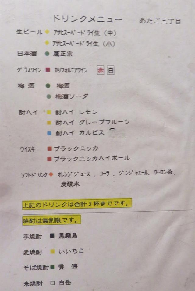 画像: 【福岡】オトナ向け!おでんと和総菜バイキング♪@あたご三丁目