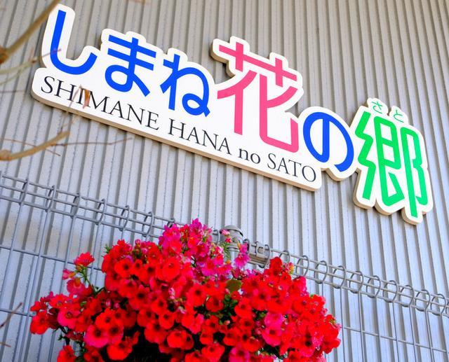 画像: 「しまね花の郷 (島根県花振興センター 花ふれあい公園)」